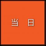 icon-プランニング7